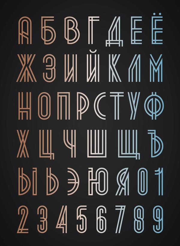 Metropolis-1920-free-font